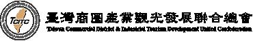 臺灣商圈產業觀光發展聯合總會