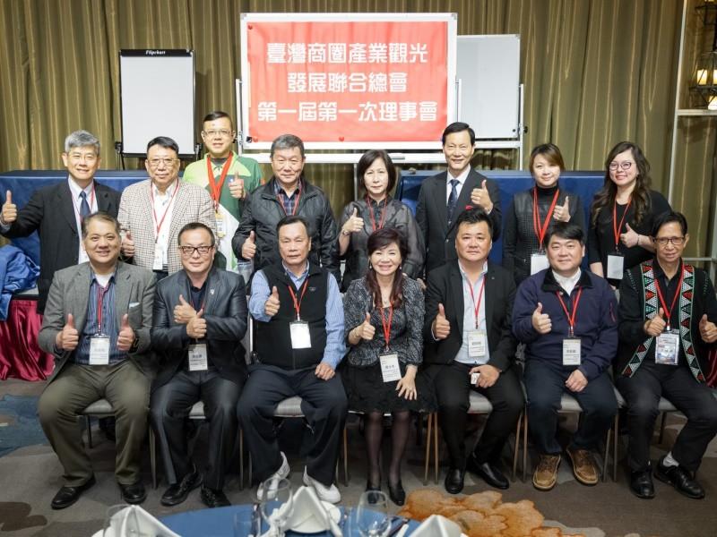 臺灣商圈產業觀光發展聯合總會第一屆第一次會員大會