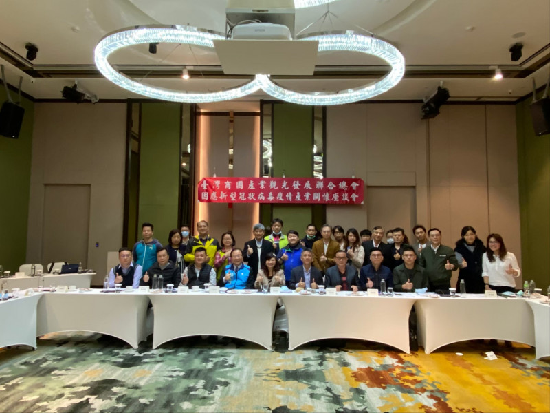 臺灣商圈產業觀光發展聯合總會因應新型冠狀病毒疫情產業關懷座談會