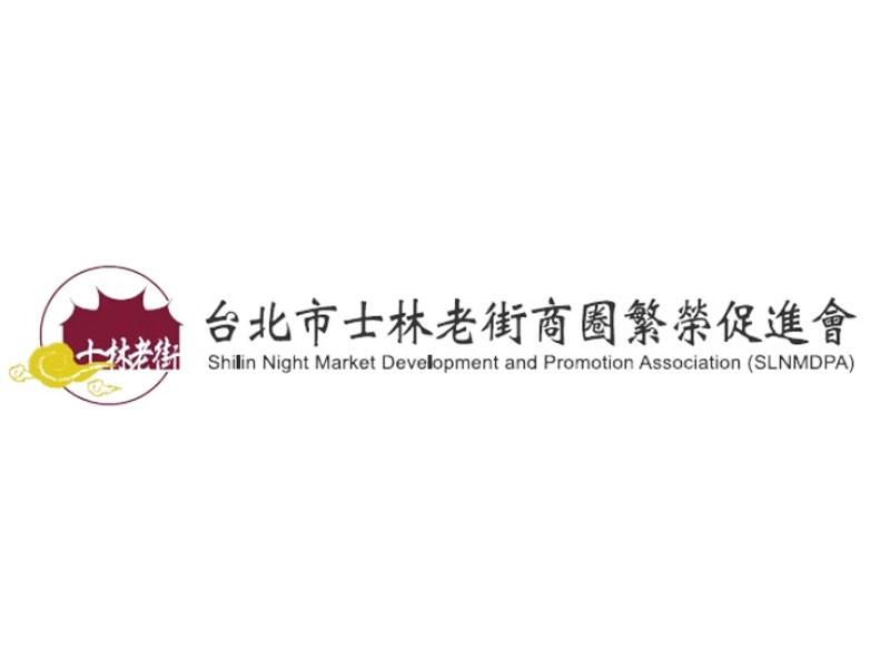 台北市士林老街商圈繁榮促進會
