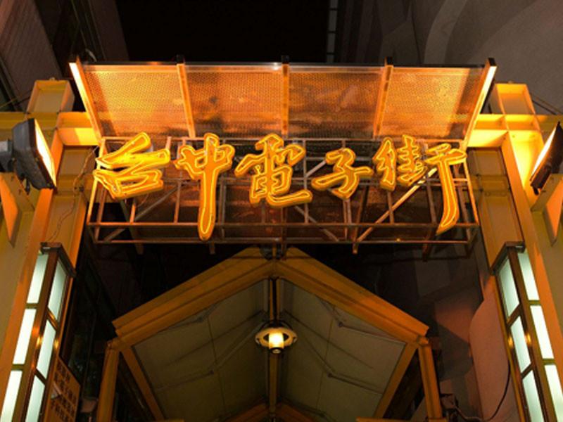 臺中市電子街行人徒步區管理委員會